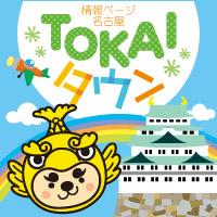 TOKAI TOWN